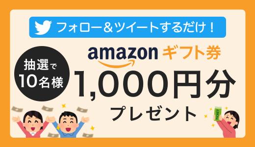 パーソナルジムに関する質問に答えるだけ!Amazonギフト券プレゼントキャンペーン